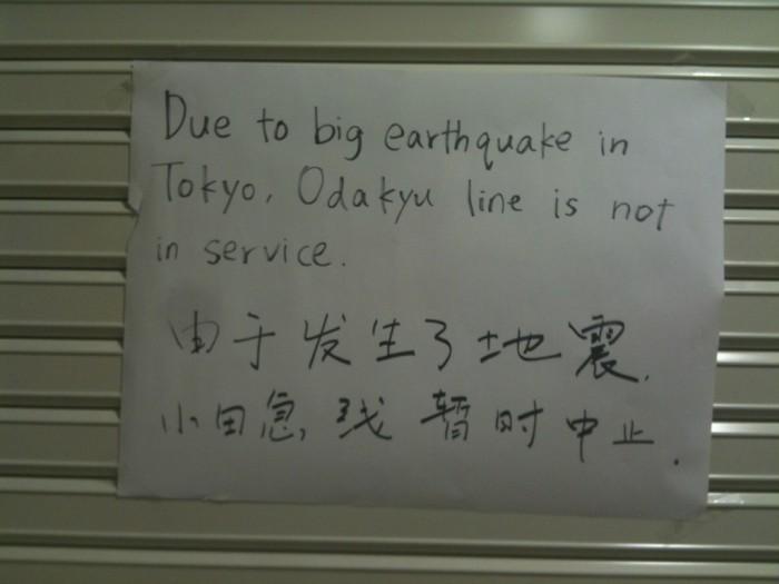 seisme-tsunami-japon